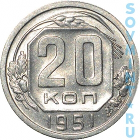 20 копеек 1951, реверс