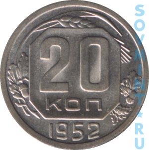 20 копеек 1952, шт. реверса (оборотной стороны)