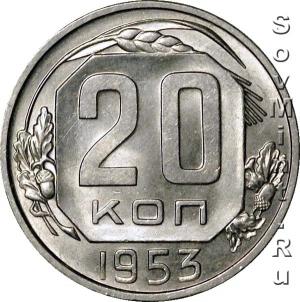 20 копеек 1953, шт. реверса (оборотной стороны)
