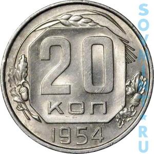 20 копеек 1954, шт. реверса (оборотной стороны)