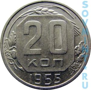 20 копеек 1955, шт.реверса (оборотная сторона)