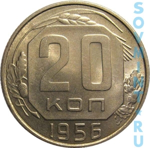 20 копеек 1956, шт. реверса (оборотной стороны)