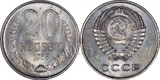 20 копеек 1958