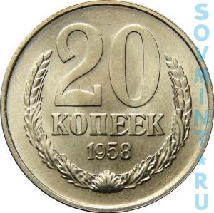 20 копеек 1961, шт.об.ст.