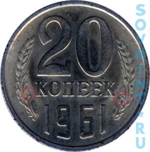 20 копеек 1961, шт.А
