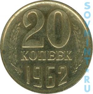 20 копеек 1962, реверс