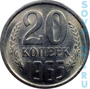 20 копеек 1965, реверс (шт. об. ст.)