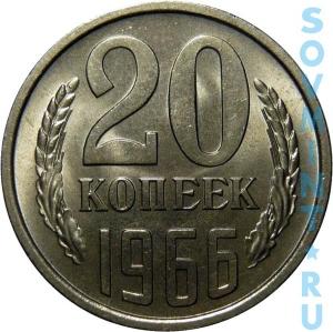20 копеек 1966, реверс (шт. об. ст.)