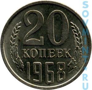 20 копеек 1968, реверс (шт. об. ст.)