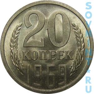 20 копеек 1969, реверс (шт. об. ст.)