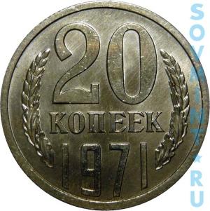 20 копеек 1971, реверс (шт. об. ст.)