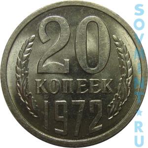 20 копеек 1972, реверс (шт. об. ст.)