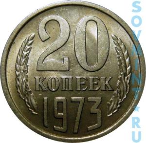 20 копеек 1973, реверс