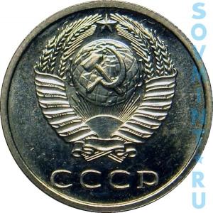20 копеек 1974/1977, Шт.2.3 (3 копейки 1971)