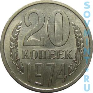 20 копеек 1974, шт. об. ст. (реверс)