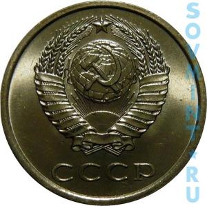 20 копеек 1975, шт. л. ст. (аверс)