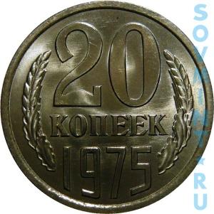20 копеек 1975, шт. об. ст. (реверс)