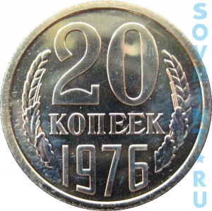 20 копеек 1976, шт. об. ст. (реверс)