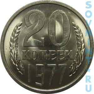 20 копеек 1977, шт. об. ст. (реверс)