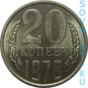 20 копеек 1978, шт. об. ст. (реверс)