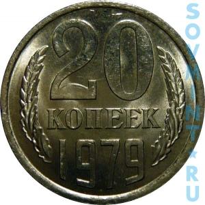 20 копеек 1979, шт. об. ст. (реверс)