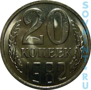 20 копеек 1982, шт.об.ст. (реверс)