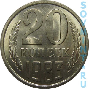 20 копеек 1983, шт.об.ст. (реверс)