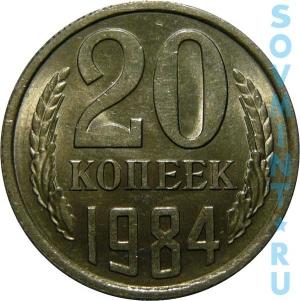20 копеек 1984, шт.об.ст. (реверс)
