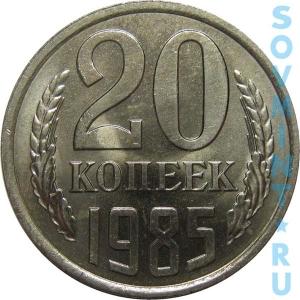 20 копеек 1985, шт.об.ст. (реверс)