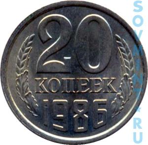 20 копеек 1986, шт.об.ст. (реверс)