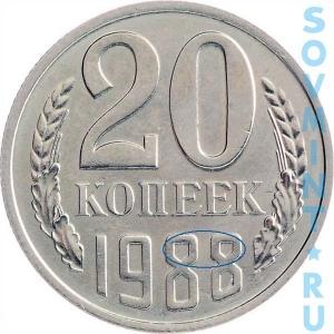 20 копеек 1988, шт.А