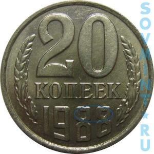 20 копеек 1988, шт.Б
