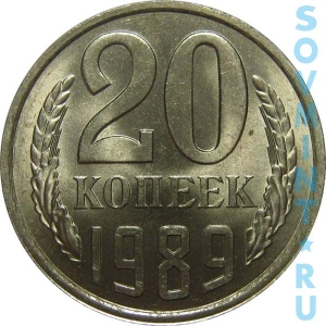 20 копеек 1989, шт.об.ст. (реверс)
