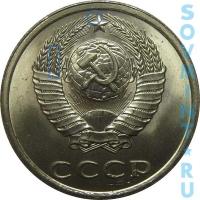 20 копеек 1980-1990, шт.2