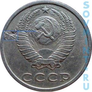 20 копеек 1981-1982, шт.2* (хребет)