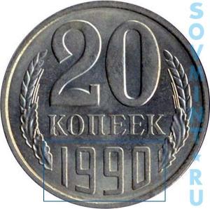 20 копеек 1990, шт.А (цифры даты тонкие и узкие)