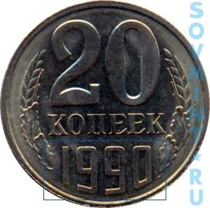 20 копеек 1990, шт.Б (цифры даты толстые и широкие)