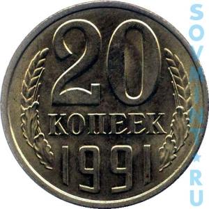 20 копеек 1991, шт.об.ст. (реверс)
