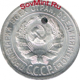 20 копеек 1925, шт.1.1