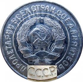 20 копеек 1928-1930, перепутка, шт.3к26 (округлые буквы СССР)