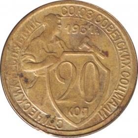 20 копеек 1931 бронзовая