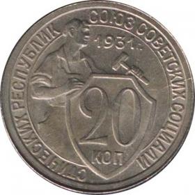 20 копеек 1931 мельхиор