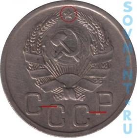 20 копеек 1935-1936, шт.3к (перепутка)