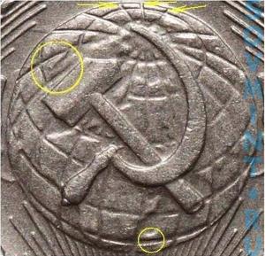 20 копеек 1951, шт.1.12 (земной шар)