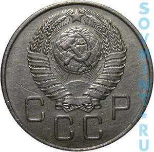 20 копеек 1951, шт.1.21