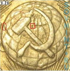 20 копеек 1951, шт.1.21 (земной шар)
