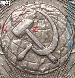 20 копеек 1951, шт.1.22 (земной шар)