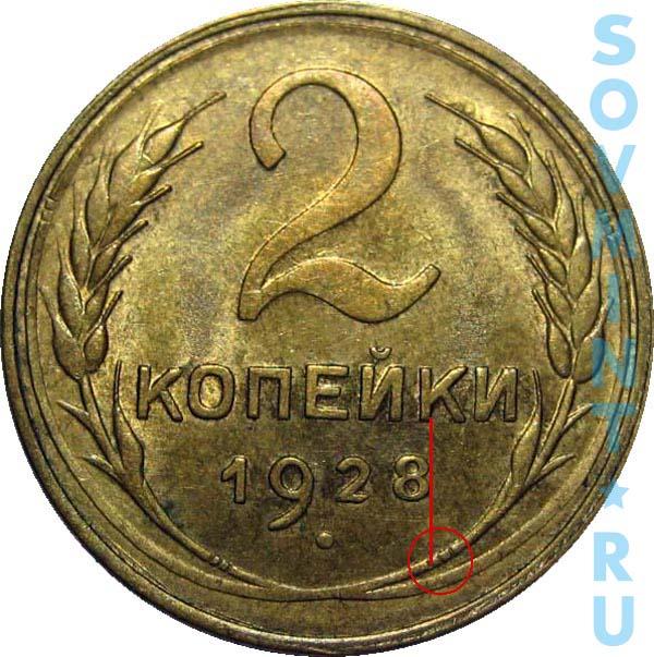 2 коп 1928 года цена разновидность альбом для бумажных денег купить
