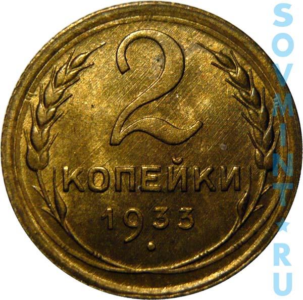 2 копейки 1933 значки 9 мая