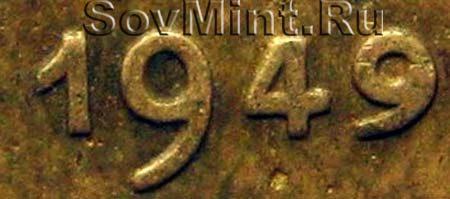 2 копейки 1949, шт.Б, увеличенный фрагмент